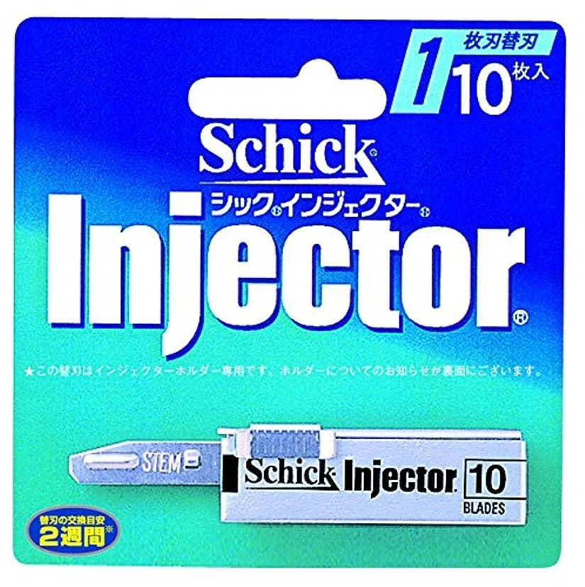 快適テザーからに変化するシック インジェクター替刃(10枚入り)