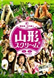 山形スクリーム(2枚組) [DVD]