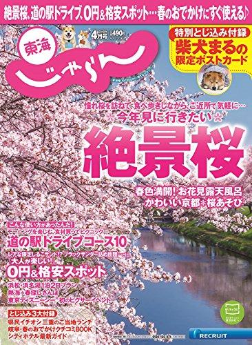 18/04月号 (東海じゃらん)