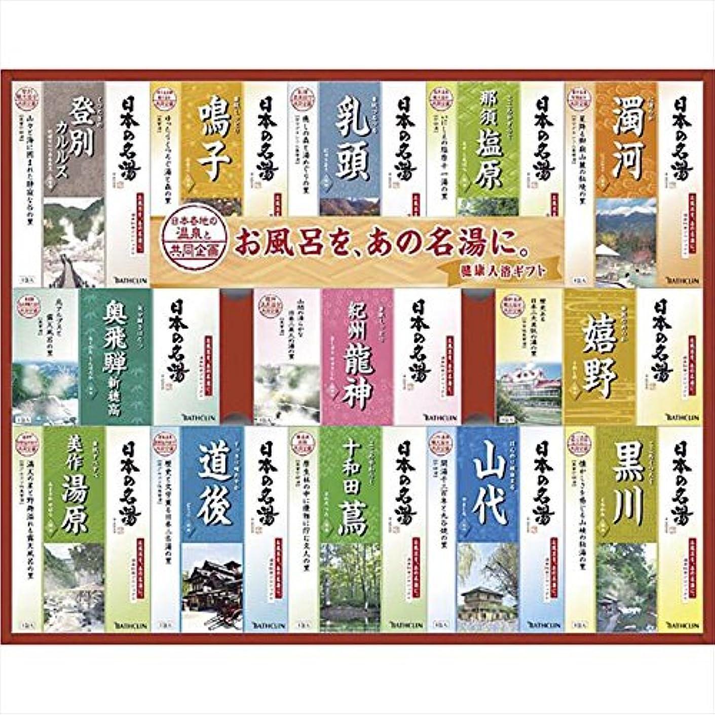 食料品店変わるどちらもバスクリン 日本の名湯 ギフトセット 【ギフト 温泉 セット つめあわせ 詰め合わせ 湯めぐり 贅沢 お風呂 風呂 バス ゆったり プレゼント 引越 引越し 香り 快適 秘湯 贈り物 F7238-04】