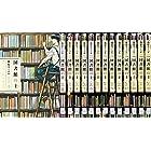 図書館の主 コミック 1-14巻セット (芳文社コミックス)