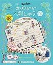 かわいい刺しゅう 創刊号 分冊百科 (キット付)