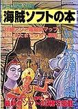 ゲームラボ別冊 海賊ソフトの本