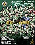 J LEAGUE SOCCER KING (Jリーグサッカーキング) 2018年 01 月号 [雑誌]