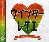 ウインターレゲエ ~恋人達に贈る極上ラバーズソング集~