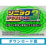 ソニック アドバンス 3 【Wii Uで遊べる ゲームボーイアドバンスソフト】 [オンラインコード]