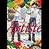 Artiste 1巻 (バンチコミックス)