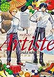 「Artiste 1巻 (バンチコミックス)」販売ページヘ