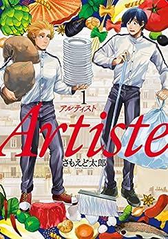 [さもえど太郎] Artiste 第01巻
