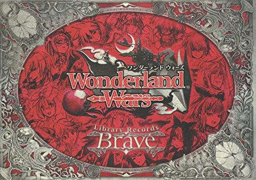 Wonderland Wars Library Records -Brave- (ホビージャパンMOOK 833)