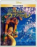塔の上のラプンツェル MovieNEX [ブルーレイ+DVD+デジタルコピー(クラウド対応)+MovieNEXワールド] [Blu-ray] -