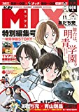 MIX特別編集号: 明青学園STORY (ゲッサン少年サンデーコミックス)