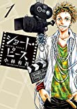 ショート・ピース(1) (ビッグコミックス)