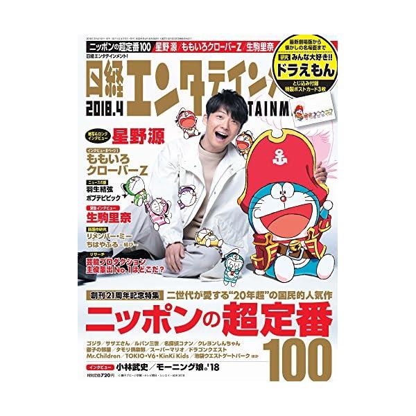 日経エンタテインメント! 2018年 4 月号の商品画像