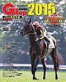 週刊Gallop(ギャロップ) 臨時増刊 JRA重賞年鑑 Gallop 2015版 (2015-12-29) [雑誌]