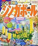 まっぷる シンガポールmini '18 (まっぷるマガジン)
