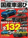 CARトップ特別編集 最新2018-2019 国産車選びの本 (CARTOPMOOK)