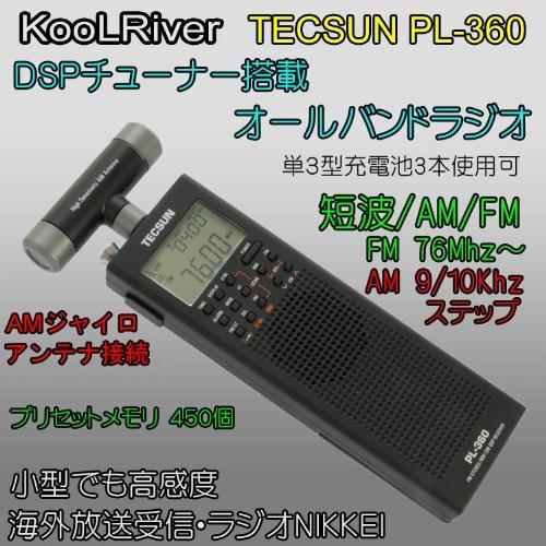 pl360(本体色:ブラック) 短波/AM/FMラジオ AMジャイロアンテナでより高感度受信 海外放送・競馬・株式受信に好適※日本語説明書