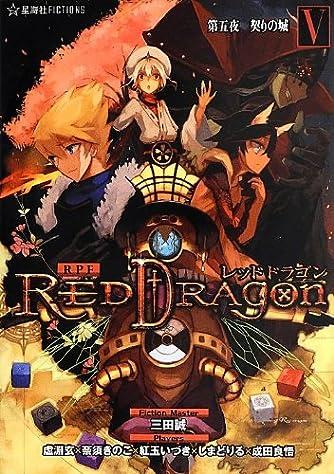 RPF レッドドラゴン 5 第五夜 契りの城 (星海社FICTIONS)