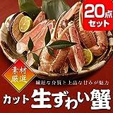 ズワイガニ1kg(カット生タイプ)ズワイ蟹[おまかせ景品20点セット] 目録&A3パネル付