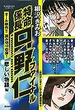 特命係長只野仁ファイナル 悲しい物語編 (ぶんか社コミックス)