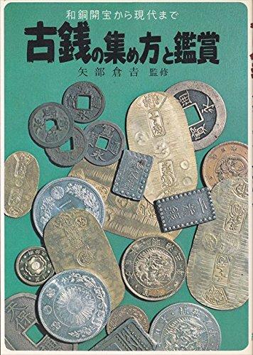 古銭の集め方と鑑賞―和銅開宝から現代まで (1982年) (実用百科選書)