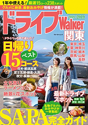 ドライブWalker関東 (ウォーカームック)