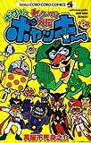 ヤッターマン外伝 ボケボケボヤッキー 4 (てんとう虫コミックス)