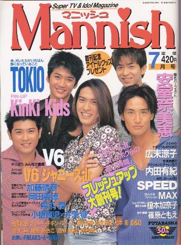Mannish(マニッシュ) 1997年7月号[雑誌]