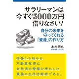サラリーマンは今すぐ5000万円借りなさい!