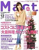 Mart (マート) 2011年 12月号 [雑誌] 画像