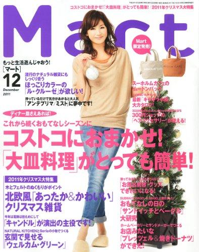 Mart (マート) 2011年 12月号 [雑誌]