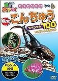 動物大好き! ハイビジョン NEWこんちゅうスペシャル100 [DVD]