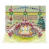 サンリオ クリスマスカード 洋風 ポップアップ 回転寿司にサンタたち  S6135