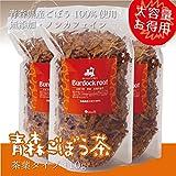 日本一の生産地から直送・国産・無添加・ノンカフェイン 「青森ごぼう茶」 茶葉 (大容量 約275杯分) × お買得3個セット【ホットも水出しも】