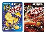 味覚糖 超シゲキックス 2種アソート 強烈コーラ 極刺激レモン 各20G×5袋 計10袋