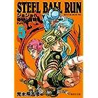 STEEL BALL RUN 5 ジョジョの奇妙な冒険 Part7 (集英社文庫 あ 41-61)