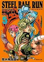 STEEL BALL RUN 文庫版 第05巻