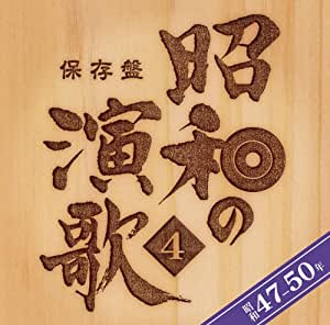 保存盤 昭和の演歌(4)昭和47年~50年