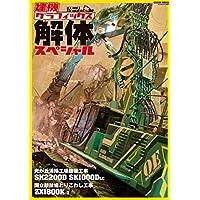 建機グラフィックス 解体スペシャル (GEIBUN MOOKS)