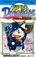 ドラベース 17 (コロコロドラゴンコミックス)