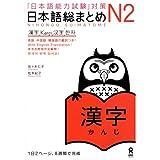 日本語総まとめ N2 漢字 (「日本語能力試験」対策) Nihongo Soumatome N2 Kanji
