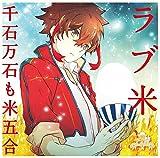 「ラブ米」キャラクターソングCD vol.5 「千石万石も米五合」 / ラブライス