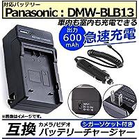 AP カメラ/ビデオ 互換 バッテリーチャージャー シガーソケット付き パナソニック DMW-BLB13 急速充電 AP-UJ0046-PSBLB13-SG