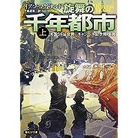 旋舞の千年都市〈上〉 (創元SF文庫)