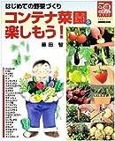 コンテナ菜園を楽しもう!―はじめての野菜づくり (生活実用シリーズ NHKまる得マガジンMOOK)