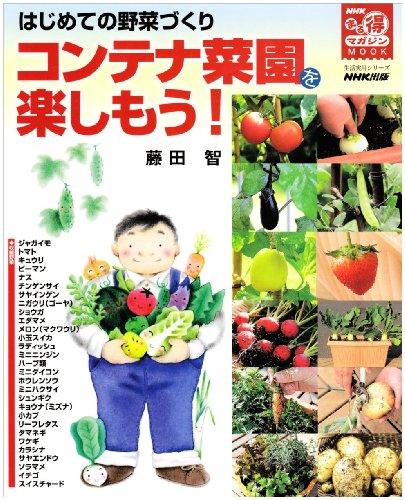 コンテナ菜園を楽しもう!―はじめての野菜づくり (生活実用シリーズ NHKまる得マガジンMOOK)の詳細を見る