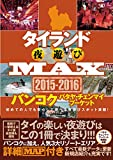 タイランド夜遊びMAX 2015-2016 (OAK MOOK)
