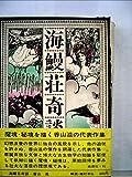 海鰻荘奇談 (1969年)