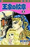 王家の紋章 32 (プリンセス・コミックス)